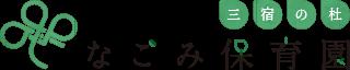 三宿の杜なごみ保育園