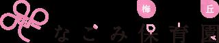 梅丘なごみ保育園